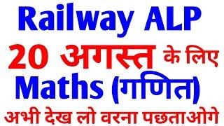 Maths ये प्रश्न जरूर आएंगे Maths Tricks For RRB Exam Preparation , Railway Group D
