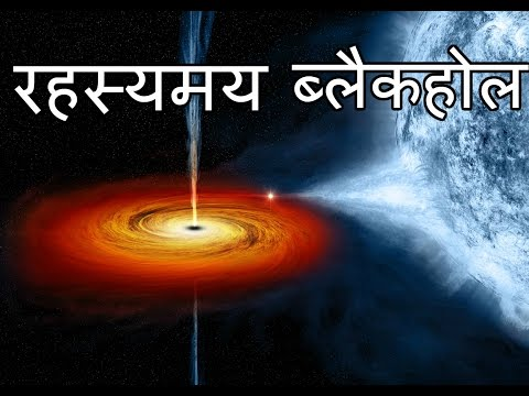 Mystery of black hole (IN HINDI)  ब्लैक होल का रहस्य