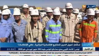 إستثمار: تمويل الصين للمشاريع الإقتصادية الجزائرية.. ماهي الإنعكاسات؟