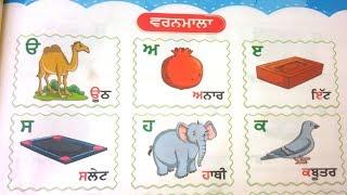Punjabi Alphabet | Punjabi Varnmala | Learn Punjabi Gurmukhi alphabet | Gurmukhi learning 35 Akhar