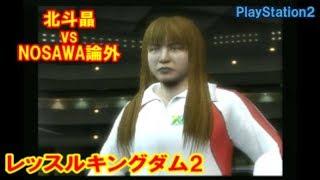 北斗晶 vs NOSAWA論外 レッスルキングダム2 PS2 プロレス.