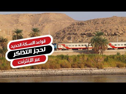 شاهد فى دقيقة.. قواعد السكة الحديد لحجز التذاكر عبر الإنترنت  - 12:54-2019 / 8 / 23