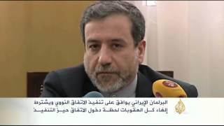 البرلمان الإيراني يوافق على تنفيذ الاتفاق النووي بشروط