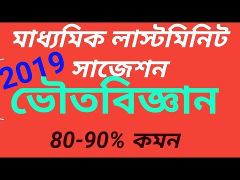 Madhyamik Physical Science Suggestion 2019..Part -1