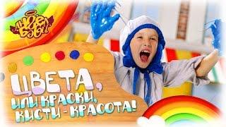Город Ангел Бэби - Цвета, или Краски, кисти - красота! - Детские песенки