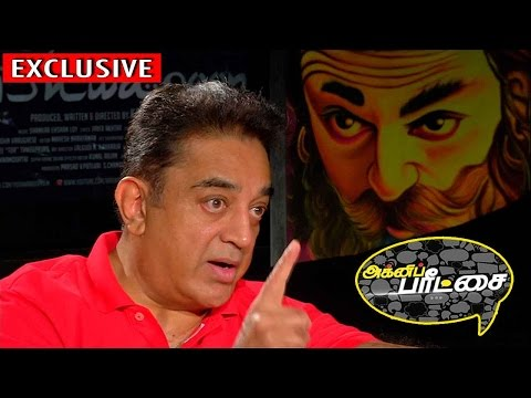 Agni Paritchai: Exclusive Interview with Actor Kamal Haasan | 12/03/17