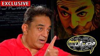Agni Paritchai 12-03-2017  – Puthiya Thalaimurai TV – Exclusive Interview with Actor Kamal Haasan