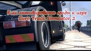 Как активировать моды в игре Euro truck simulator 2(Сайт с модами:http://game-modding.ru/ Путь установки модов:C:\Users\ПК-1\Documents\Euro Truck Simulator 2\mod., 2013-06-01T16:29:44.000Z)