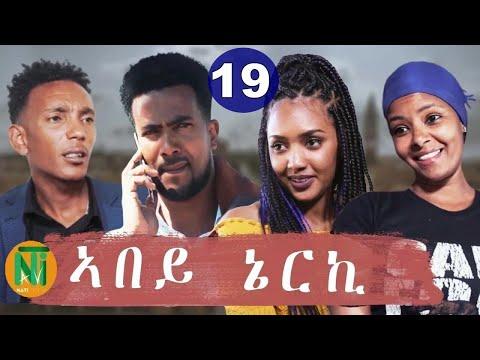 Nati TV - Abey Nerki {ኣበይ ኔርኪ} - New Eritrean Movie Series 2021 - Part 19