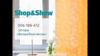 Шторы «Волшебная весна». «Shop and Show» (дом)