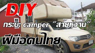 กระบะ camper van สายหวาน ฝีมือคนไทย EP.3