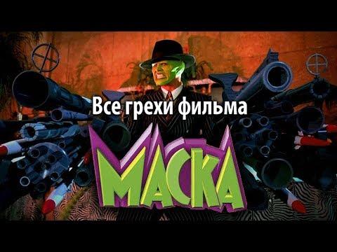 "Все грехи фильма ""Маска"""