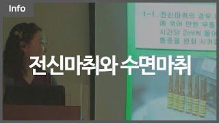 코성형수술 시의 전신마취와 수면마취(feat.심미안의원…