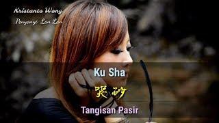 Ku Sha - 哭砂 - Lan Lan - 蓝岚 (Tangisan Pasir)