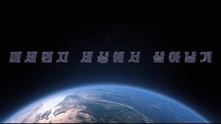 [2018 교육방송 연구대회] 미세먼지 세상에서 살아남…