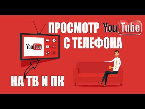 Просмотр YouTube на телевизоре и компьютере с телефона