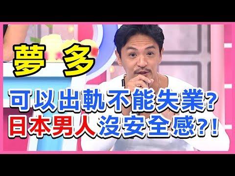 可以出軌不能失業?日本男人慘淪「沒安全感」第一名!夢多透露都因「這件事」?型男特輯|2分之一強