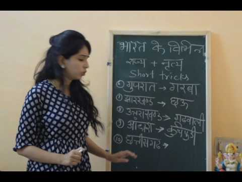 Short tricks to learn General Knowledge (GK) भारत के राज्य ए