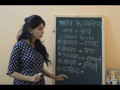 Short tricks to learn General Knowledge (GK) भारत के राज्य एवं लोक नृत्य याद करें चन्द मिनटों  में