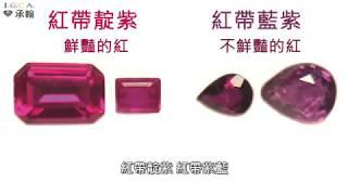 珠寶知識就是財富#12. 有公定制度的寶石