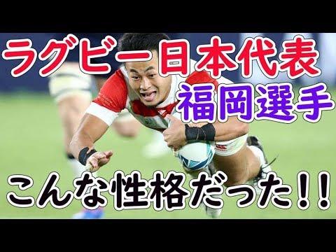 【ラグビー日本代表】福岡選手の性格を診断してみた!!