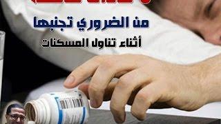 6 عادات خاطئة من الضروري تجنبها أثناء تناول المسكنات| عادات خاطئة اثناء تعاطى المسكنات