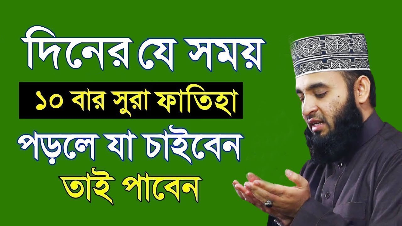 Download 🔥কুরআনী আমলে ১০০% সফল হবেন ইনশাল্লাহ। Maulana Mizanur Rahman Azhari,মিজানুর রহমান আজহারী,New Waz