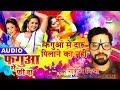 Download Phagua Mein Daru Pilane Ka Nahi |  | Phaguaa Mein Free Ba | Rakesh Mishra | HOLI SONG 2017 MP3 song and Music Video
