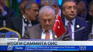 видео Турция