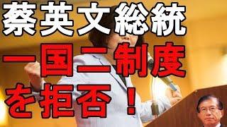 【武田邦彦×須田慎一郎×居島一平】台湾の蔡英文総統 中国の一国二制度を拒否!?
