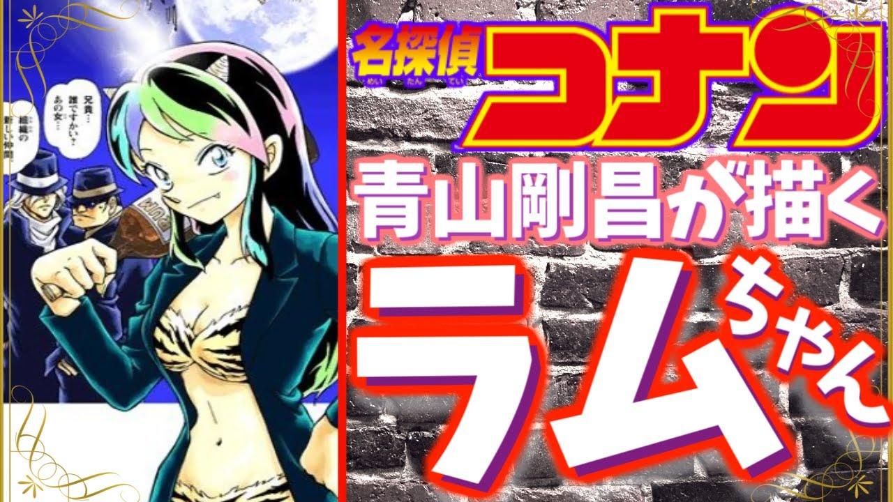 名探偵コナン青山剛昌がラムちゃんを描くと前田敦子や嵐のメンバー