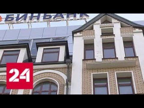Санация Бинбанка займет от полугода до восьми месяцев - Россия 24
