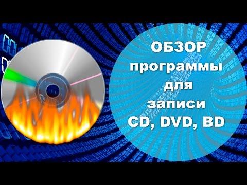 Обзор программы для записи дисков CD, DVD, BD. ImgBurn