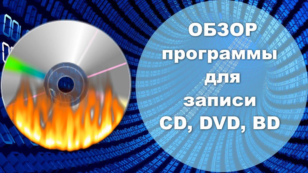 Программы для записи музыкальных дисков