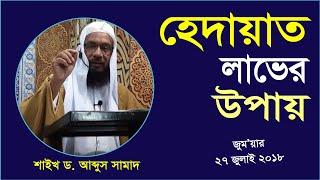 হেদায়াত লাভের উপায়, Jumar Khutba, 27 July 2018
