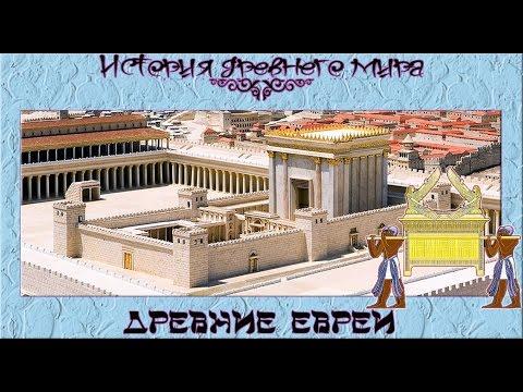 Древние евреи (рус.)