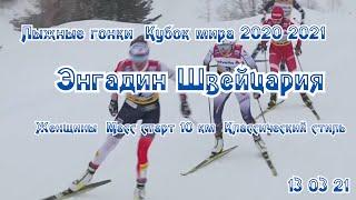 Лыжные гонки Кубок мира 2020 2021 Энгадин Швейцария Женщины Масс старт 10 км Классический стиль