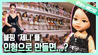 A Bit Cruel Way of Creating Doll Jennie 😱 But Surely a Skilled Artist!!🖐