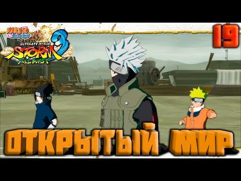 Naruto Shippuden: Ultimate Ninja Storm 3 Full Burst - ЧАСТЬ 19 - Собираем Осколки