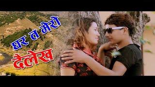 New nepali song 2073_2017 l Ghar ta mero dailekha l Topendra Khadka