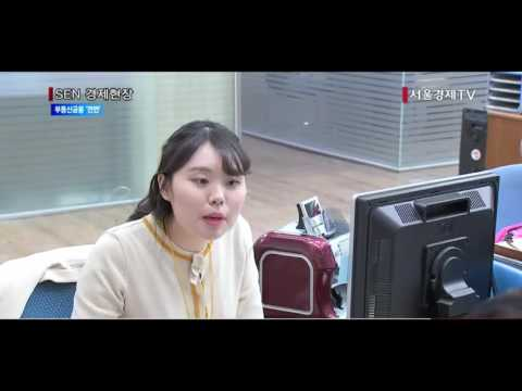 [서울경제TV] 잔금대출 규제·DTI 축소… 주택대출 '깐깐'