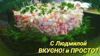"""Салат с крабовыми палочками, помидорами и сыром """"ЛЮБИМЫЙ"""". Salad with crab sticks, tomatoes and chee"""
