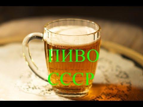 Пиво СССР Ностальгия