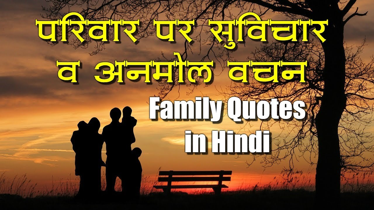 Parivar Suvichar पर व र अनम ल वचन Family Quotes