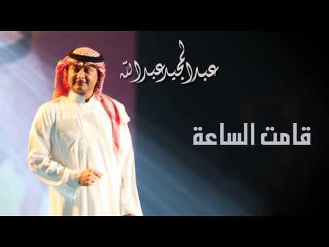 عبدالمجيد عبدالله - قامت الساعة (النسخة الاصلية)   2011