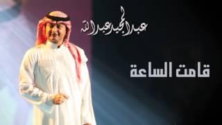 عبدالمجيد عبدالله - قامت الساعة (النسخة الاصلية) | 2011