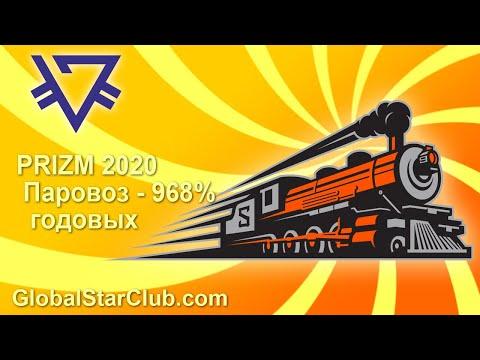 PRIZM 2020 - Паровоз 968% годовых
