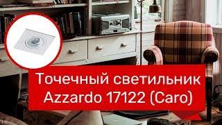Точечный светильник AZZARDO 17122, 17179, 17221 (AZZARDO SN-6811S-WH, SN-6812S-BK, ALU Caro) обзор