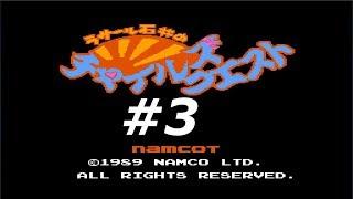 FC ラサール石井のチャイルズクエスト #3 1989年 ナムコ RPG あなたは石...