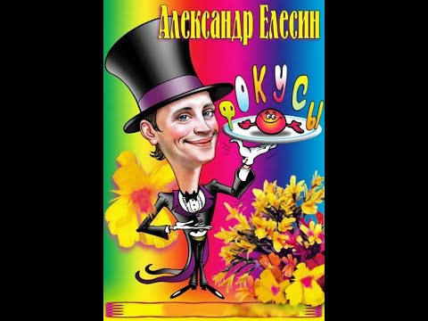 Концерт Фокусника Иллюзиониста Александра Елесина Magic Show Alex Elesin
